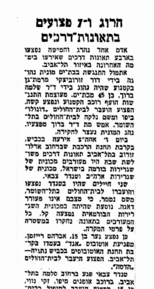 """הידיעה על התאונה בעיתון """"דבר"""" 30.8.59. כתבו ד""""ר ברוך"""