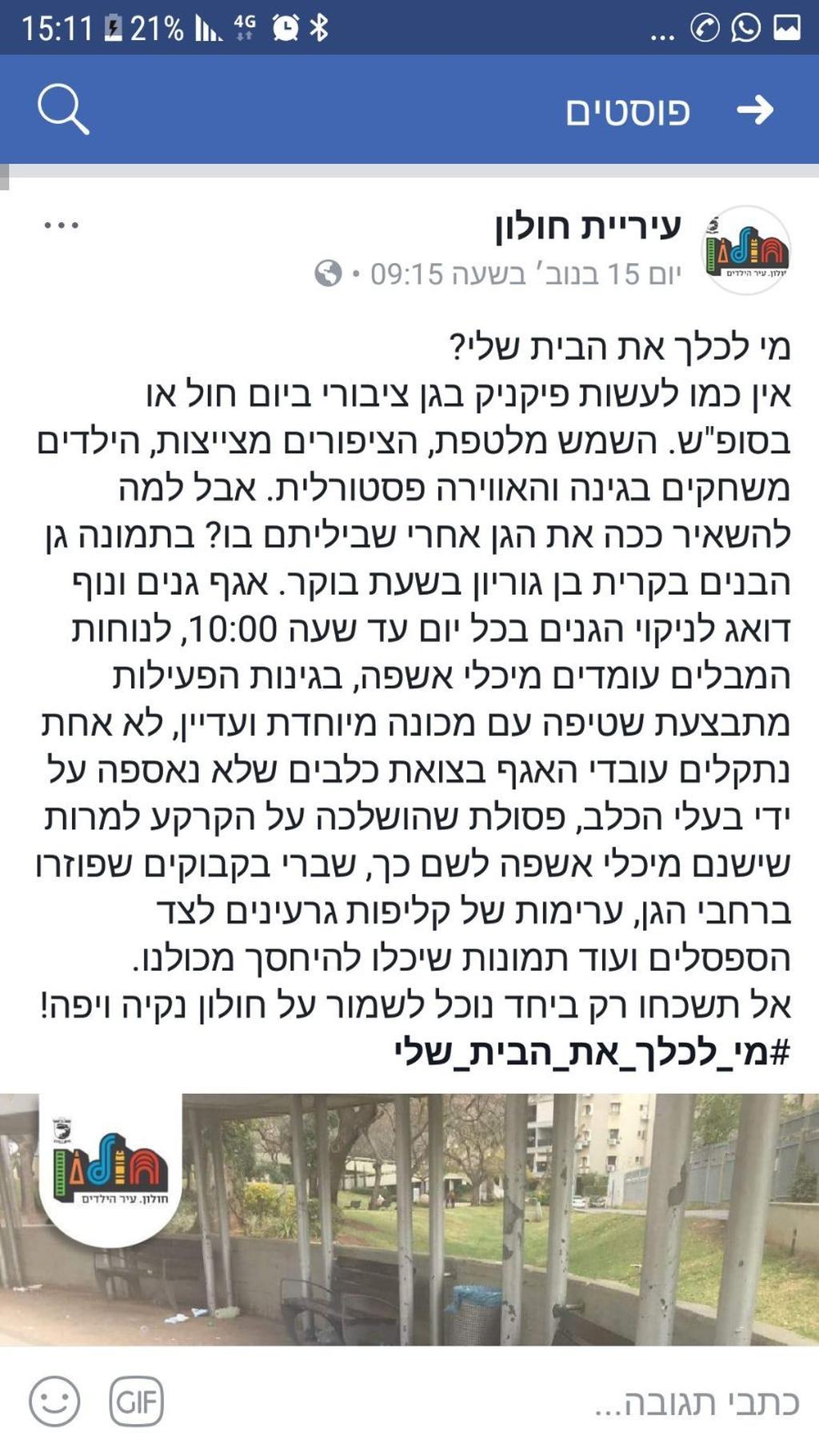 צילום מסך   דף הפייסבוק עיריית חולון