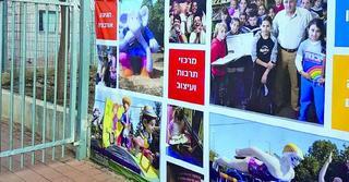 הפוסטר בכניסה לבית הספר   צילום באדיבות התושבים