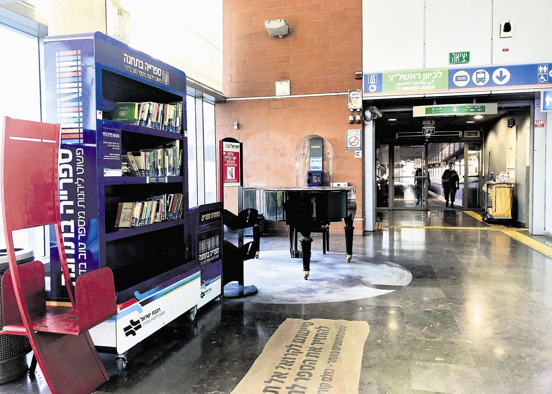 בדרך לרכבת עוברים בספרייה. צילום: קובי קואנקס