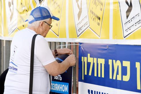 אף פעם לא מאוחר. פעיל 'ישראל ביתנו' בכל הכוח   צילום: קובי קואנקס