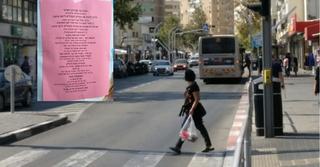 רחוב סוקולוב והפלייר | צילום: אסנת גורארי טייב, עדי מזריץ
