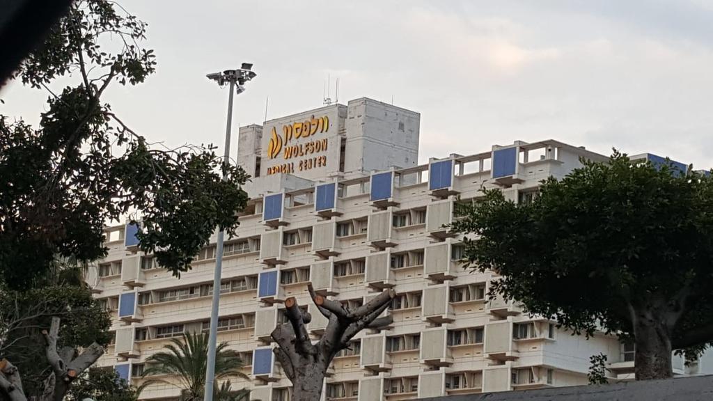 בית החולים 'וולפסון' | צילום: איילת רוטה