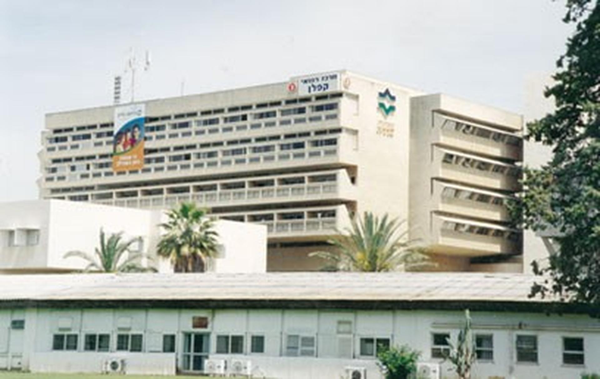 בית החולים קפלן | צילום: אבי מועלם