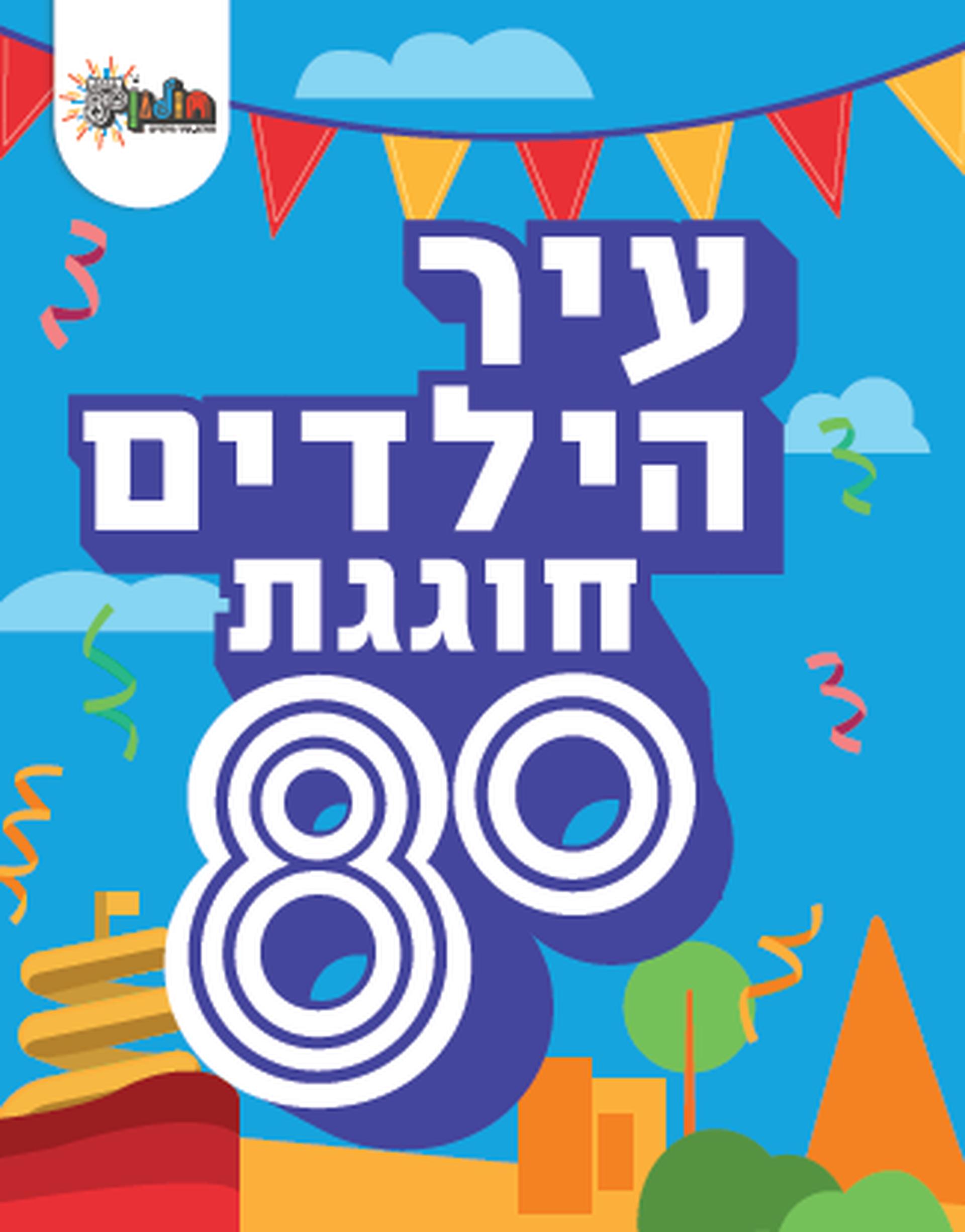 הלוגו החדש שילווה את החגיגות - באדיבות עיריית חולון